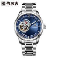 专柜同款 依波表(EBOHR)文艺镂空全自动机械手表男士实心钢带时尚男表15010315